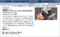 NHK 「絶望するな ダザイがいる」