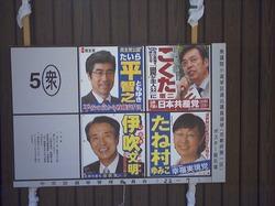 2009衆院選京都一区の立候補者