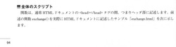 JSP入門048.jpg