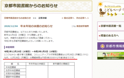 Kyoto City Library info.PNG