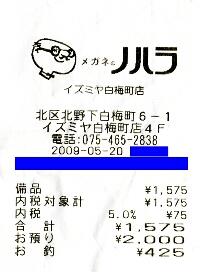 nohara_receipt.jpg